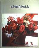 花を飾る花を楽しむ (テーブルスタイリングシリーズ)