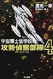 宇宙軍士官学校―攻勢偵察部隊― 4 (ハヤカワ文庫JA) 画像