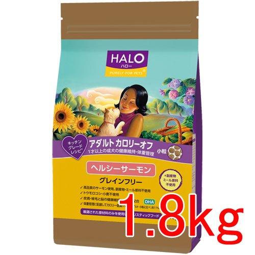 アダルト 1才以上の成犬の健康維持・体重管理 小粒カロリーオフ ヘルシーサーモン 1.8kg 1袋 ベッツ・チョイス・ジャパン