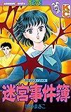 迷宮事件簿 (別冊フレンドコミックス)