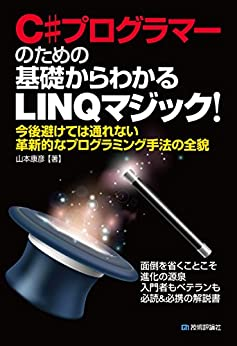 [山本康彦]のC#プログラマーのための 基礎からわかるLINQマジック!