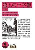 「第七の十字架(下) (岩波文庫)」販売ページヘ
