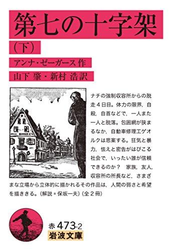 第七の十字架(下)