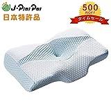 【敬老の日】MyeFoam 日本特許品 枕 安眠 人気 肩こり まくら 低反発 中空設計 頭・頚椎・肩をやさしく支える 健康枕 頚椎サポート いびき防止 快眠枕 ストレートネック 仰向き 横向き 洗える 18ヶ月品質保証