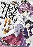 武装少女マキャヴェリズム コミック 1-8巻セット