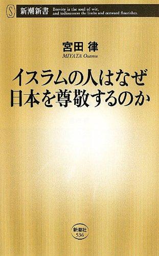 イスラムの人はなぜ日本を尊敬するのか (新潮新書)の詳細を見る