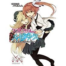 ダブルクロス The 3rd Edition リプレイ・メビウス2 微笑むキミに会いたい (富士見ドラゴンブック)
