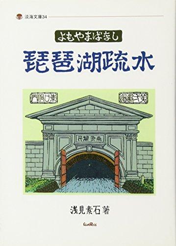 琵琶湖疏水―よもやまばなし (淡海文庫 (34))