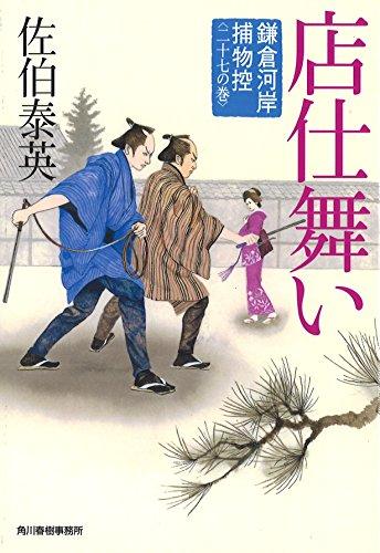 店仕舞い 鎌倉河岸捕物控(二十七の巻)の詳細を見る