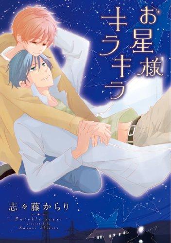 お星様キラキラ (ディアプラス・コミックス)の詳細を見る