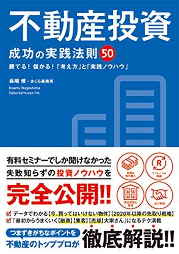 不動産投資 成功の実践法則50の詳細を見る