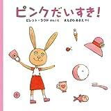 ピンクだいすき! (世界傑作絵本シリーズ)