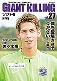 GIANT KILLING Jリーグ50選手スペシャルコラボ(27) (モーニングコミックス)
