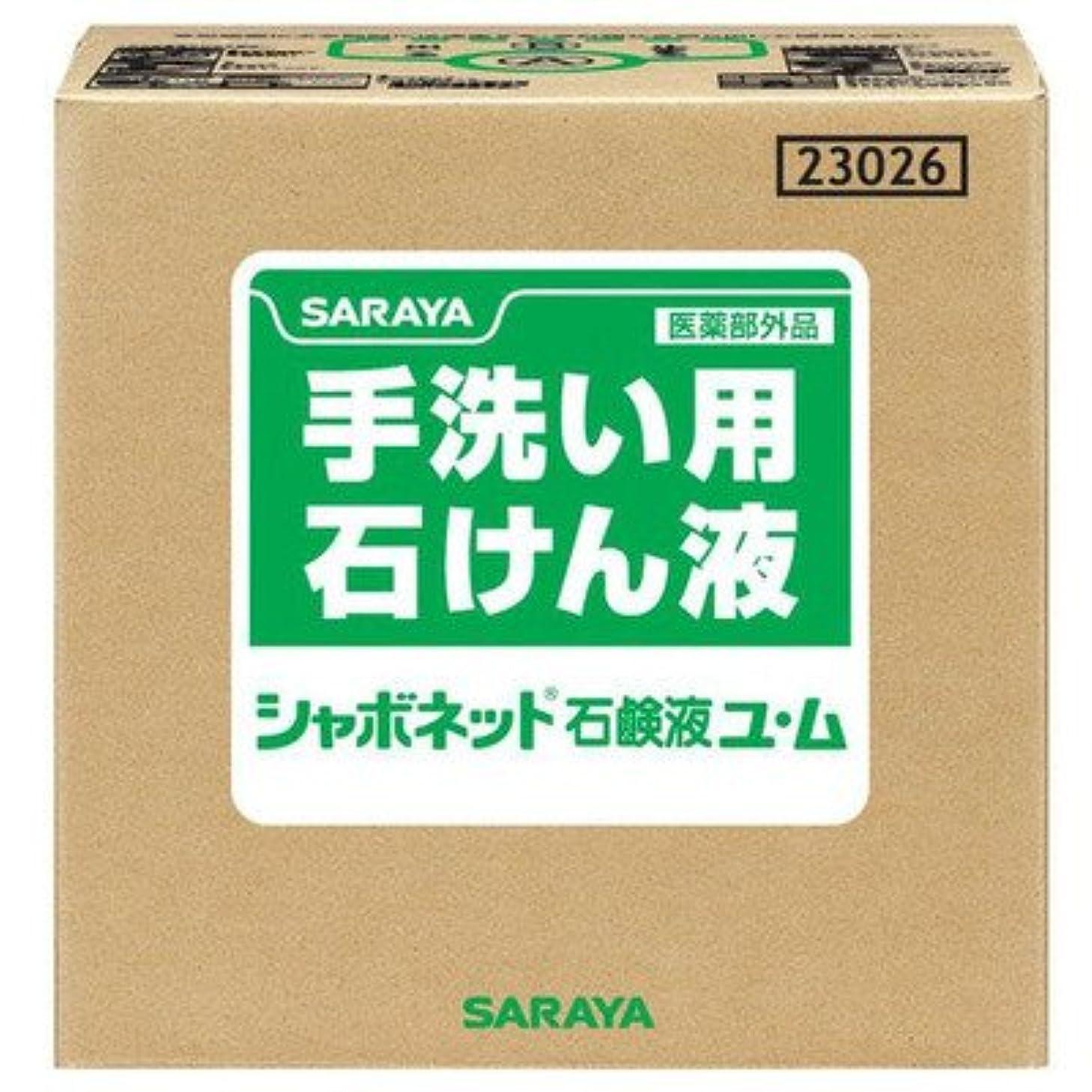 形サンダー鉛筆有色?無臭の手洗い石けん液 サラヤ シャボネット 石鹸液ユ?ム 20kg×1箱 BIB