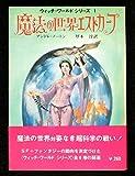 魔法の世界エストカープ (創元推理文庫 1)