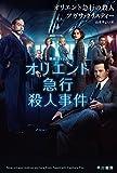 オリエント急行の殺人 (ハヤカワ文庫—クリスティー文庫)