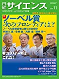 日経サイエンス2015年11月号