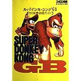スーパードンキーコングGB―サル知恵攻略ガイド (ファミコン通信)