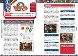 NEOGEO mini 対戦格闘ゲーム攻略ガイド(格ゲー登場全キャラの必殺技/超必コマンドすべて掲載!) 画像