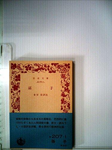 孫子 (1963年) (岩波文庫)の詳細を見る
