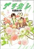 デリカレ (花とゆめCOMICSスペシャル)