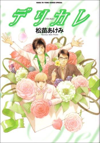 デリカレ (花とゆめCOMICSスペシャル)の詳細を見る