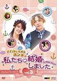 """FTISLANDホンギの""私たち結婚しました-コレクション- DVD vol.3[DVD]"