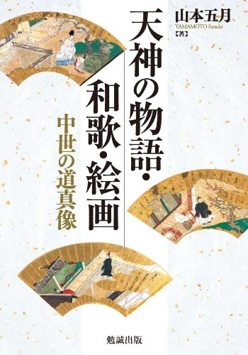 天神の物語・和歌・絵画 中世の道真像