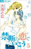 禁断の恋でいこう 5 (フラワーコミックス)