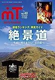 MOTOツーリング 2019年 05 月号 [雑誌]