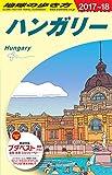 A27 地球の歩き方 ハンガリー 2017~2018 (地球の歩き方 A 27)
