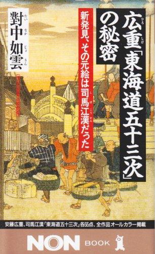 広重「東海道五十三次」の秘密―新発見、その元絵は司馬江漢だった (ノン・ブック)