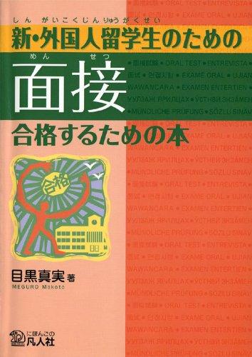 新・外国人留学生のための面接 合格するための本