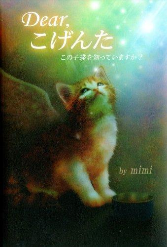 Dear.こげんた この子猫を知っていますか?