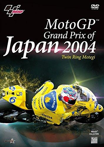2004MotoGP 日本グランプリ ツインリンクもてぎ [DVD]