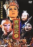 西遊記 8 [DVD]