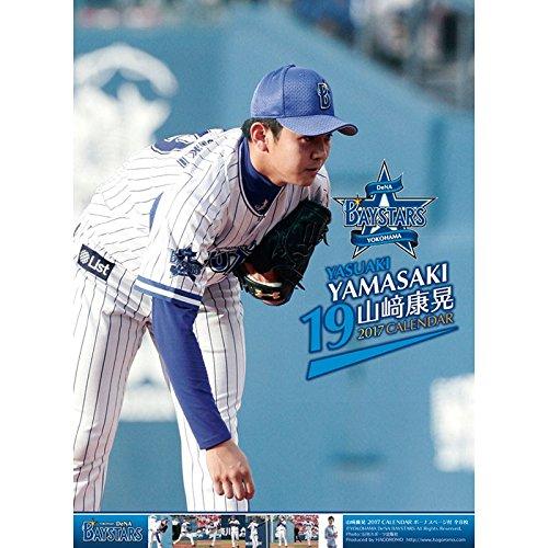 山崎康晃(横浜DeNAベイスターズ) 2017カレンダー