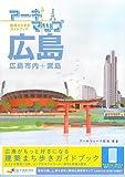 建築まち歩きガイドブック アーキマップ広島:広島市内+宮島