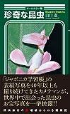 「〈オールカラー版〉 珍奇な昆虫 (光文社新書)」販売ページヘ