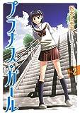 プラナス・ガール 2巻 (デジタル版ガンガンコミックスJOKER)