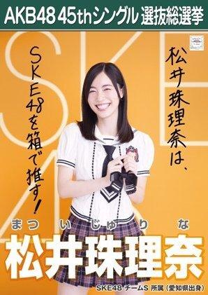 AKB48 45th シングル 選抜総選挙 翼はいらない 劇場盤 特典 生写真 松井珠理奈 SKE48 チームS