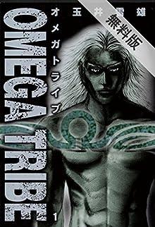 OMEGA TRIBE(1)【期間限定 無料お試し版】 (ビッグコミックス)