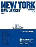 ニューヨーク便利帳
