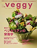 veggy (ベジィ) vol.60 2018年10月号 「進化する! ベジタリアンの栄養学」 画像