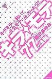 キラモテ―77の法則 キラキラッと輝いてモテモテになっちゃおう!!!