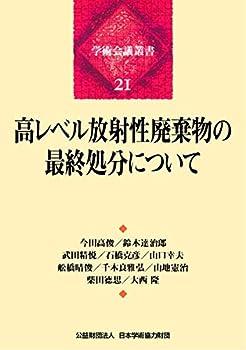 高レベル放射性廃棄物の最終処分について (学術会議叢書(21))