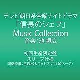 テレビ朝日系金曜ナイトドラマ「信長のシェフ」Music Collection  (初回生産限定) [Limited Edition] / 池 頼広 (CD - 2013)