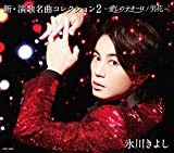 新・演歌名曲コレクション2-愛しのテキーロ/男花-【CD】 画像