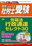 【CD-ROM付】月刊社労士受験2018年12月号