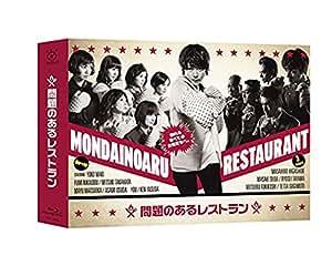問題のあるレストラン Blu-ray BOX